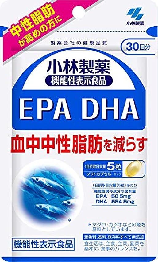 困惑悪党植物学小林製薬の栄養補助食品 EPA DHA (約30日分 150粒)×5個セット