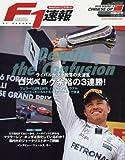 F1速報 2016年 5/9 号 [雑誌]