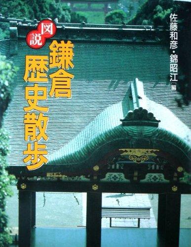図説 鎌倉歴史散歩