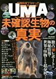 UMA未確認生物の真実 (DIA COLLECTION)
