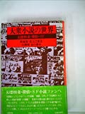 大衆小説の世界―幻想怪奇・探偵・SF (1978年)