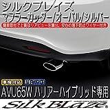 SilkBlaze シルクブレイズ 【AVU65W ハリアーハイブリッド】 マフラーカッターオーバルタイプ/シルバー SB-CUT-112-S