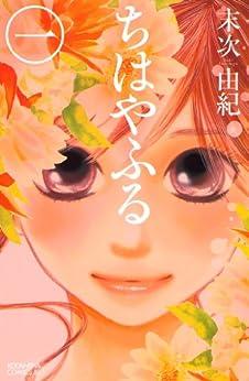 [末次由紀]のちはやふる(1) (BE・LOVEコミックス)