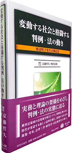 変動する社会と格闘する判例・法の動き (渡辺咲子先生古稀記念)