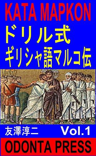 ドリル式ギリシャ語マルコ伝読解Vol.1