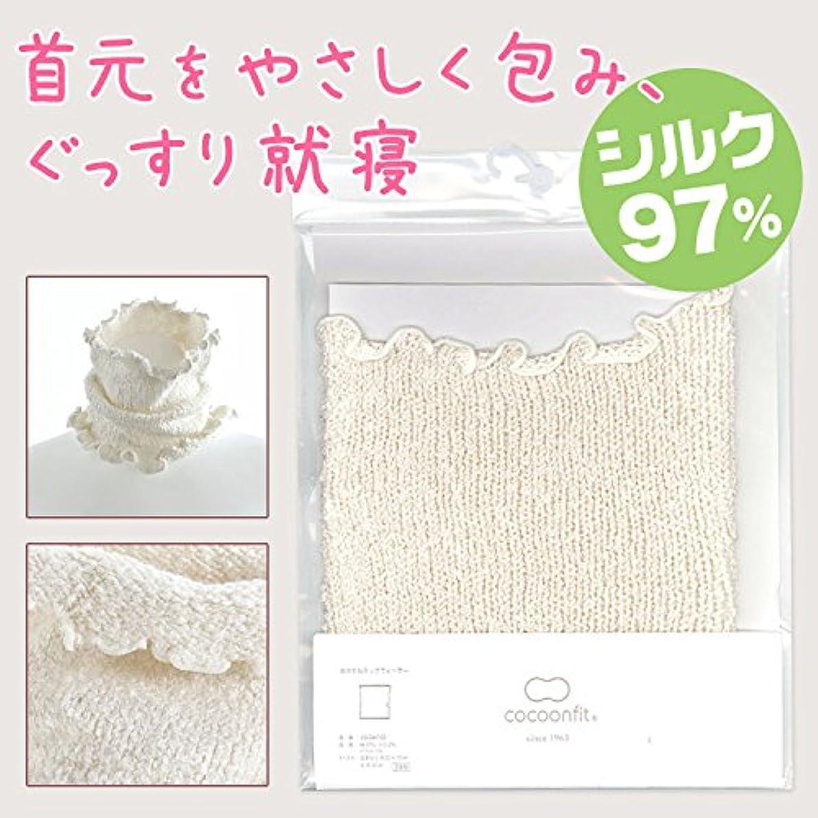 乱雑なペナルティミニチュア天然シルク ネックウォーマー (絹、絹製品、マフラー)(0847)