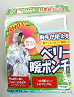 イノアック 携帯ポンチョ ベリー暖ポンチョ 140X190cm シルバー HSP-1419