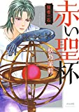 賢者の石 赤い聖杯 (ぶんか社コミックス)