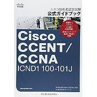 シスコ技術者認定試験 公式ガイドブック Cisco CCENT/CCNA ICND1 100-101J (Cisco Press)