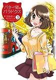 バター猫のパラドクス 3 (ジェッツコミックス)