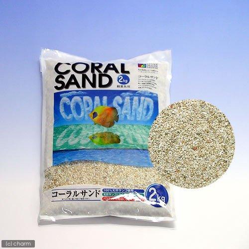 コーラルサンド(サンゴ砂) 細目(3番) 2kg 【天然サンゴ使用 アルカリ性の水を好む魚に】 [その他]