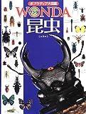 昆虫 (ポプラディア大図鑑WONDA)