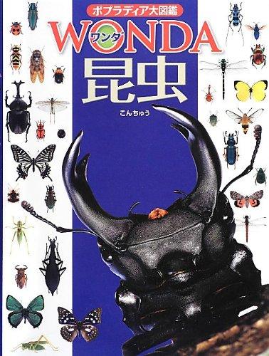 昆虫 (ポプラディア大図鑑WONDA)の詳細を見る