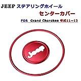 Jun-star for Jeep グランドチェロキー 用赤ステアリングホイールセンター カバー2個セットアルミニウムステアリングホイールセンター装飾カバー ジープ Grand Cherokee専用2011〜2013 シリーズ