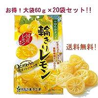 【お買い得】国産ドライフルーツ 輪切りレモン大袋60g x20袋セット