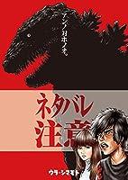 ウラシマモト アンノ対ホノオ。 c90 島本和彦 シンゴジラ