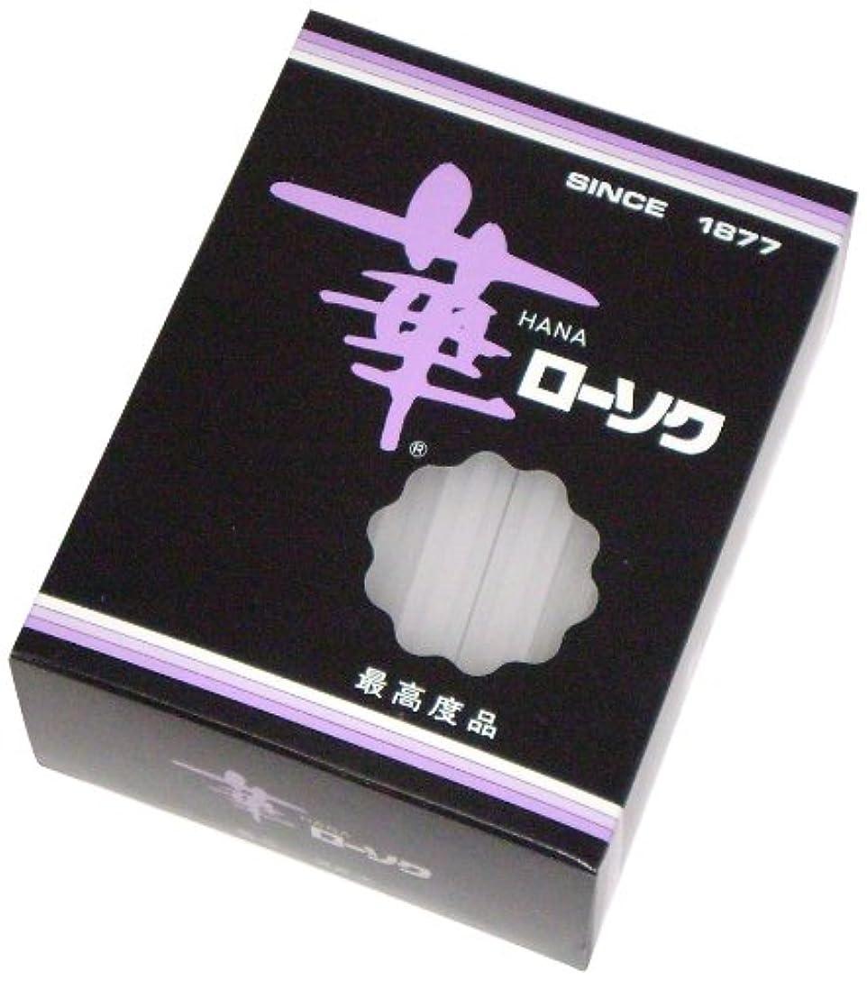 新しい意味噴出するテラス東海製蝋のろうそく 華ローソク 5号32本