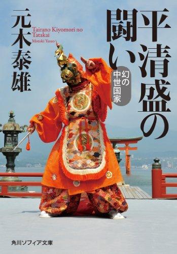 平清盛の闘い 幻の中世国家 (角川ソフィア文庫)の詳細を見る