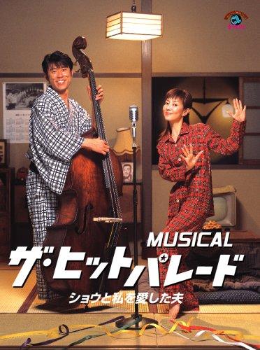 MUSICAL ザ・ヒットパレード ショウと私を愛した夫 [DVD]