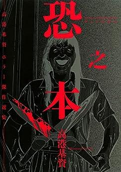 [高港基資]の恐之本 / 壱 (SGコミックス)