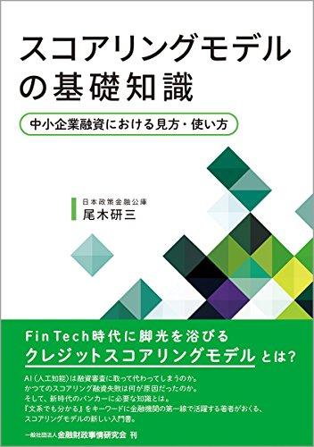スコアリングモデルの基礎知識 ~中小企業融資における見方・使い方~