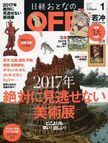 日経おとなのOFF2017年1月号の詳細を見る