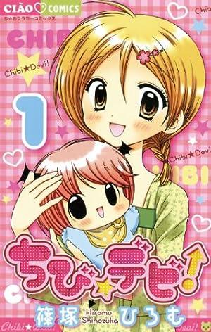 ちび☆デビ! DVD