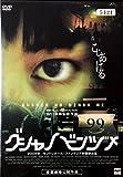 グシャノビンヅメ[DVD]