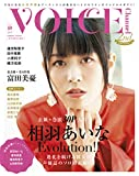 VOICE Channel Vol.9 (コスミックムック)
