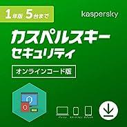 カスペルスキー セキュリティ (最新版)   1年 5台版   オンラインコード版   Windows/Mac/Android対応