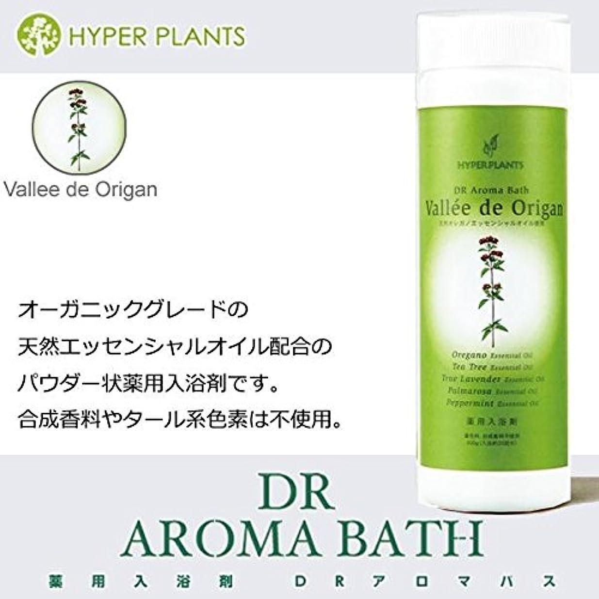 移行する慣れる指導する医薬部外品 薬用入浴剤 ハイパープランツ(HYPER PLANTS) DRアロマバス ヴァレドオリガン 500g HN0218