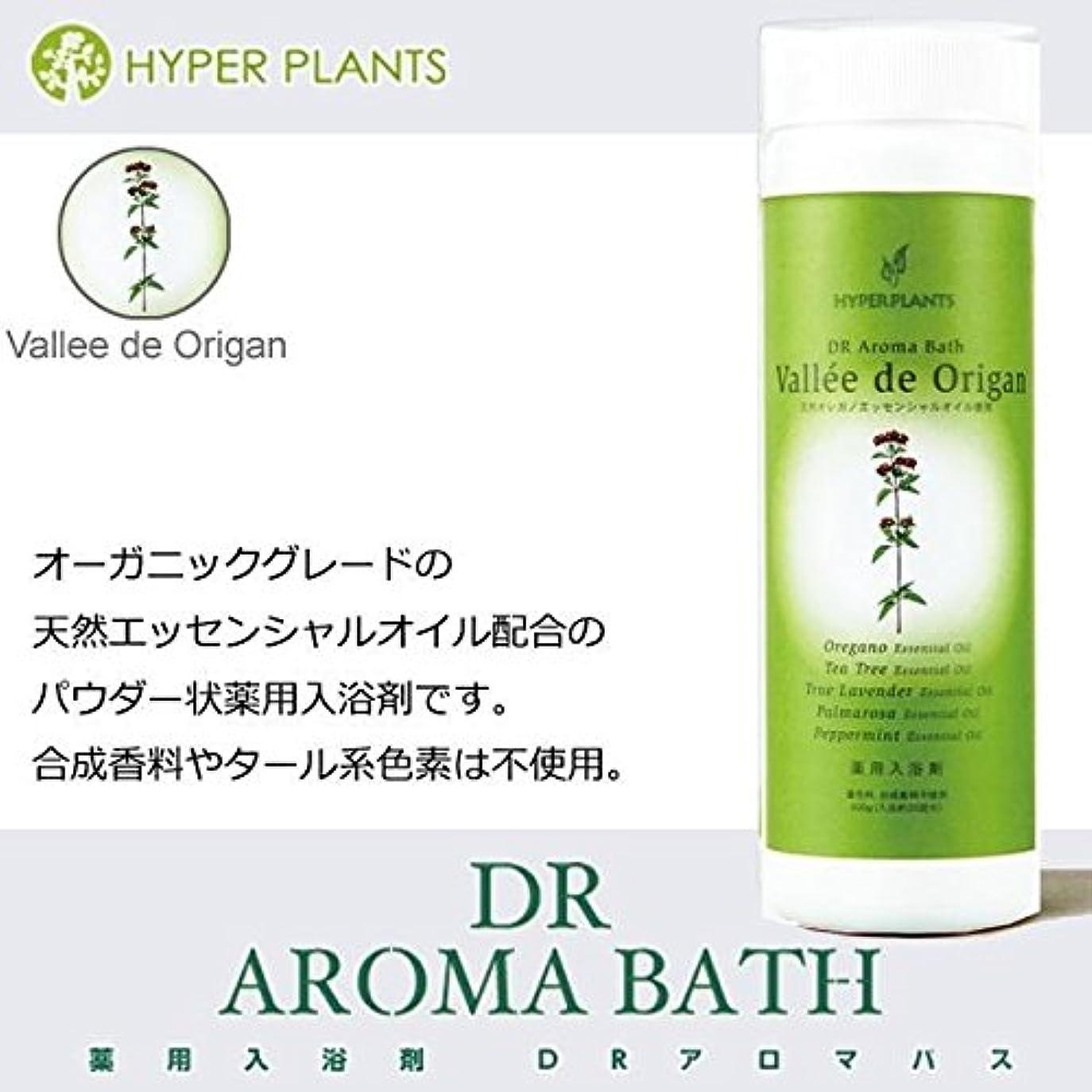 気候カール威信医薬部外品 薬用入浴剤 ハイパープランツ(HYPER PLANTS) DRアロマバス ヴァレドオリガン 500g HN0218