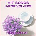 オルゴール J-POP HIT VOL-229