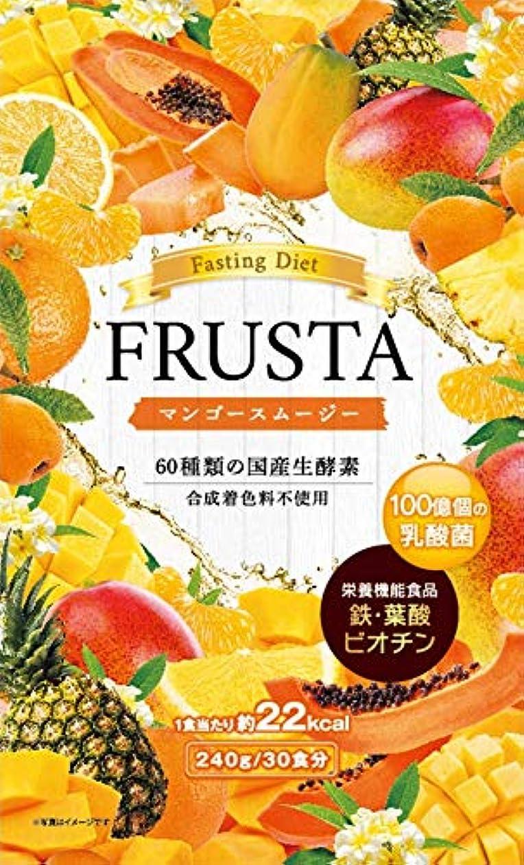 ガイダンスくすぐったい茎FRUSTA 置き換え ダイエット スムージー 酵素 30食分 (マンゴースムージー)