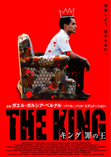 キング 罪の王 [DVD]の詳細を見る