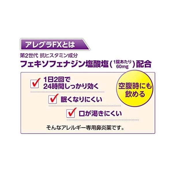 【第2類医薬品】アレグラFX 28錠 ※セルフ...の紹介画像2