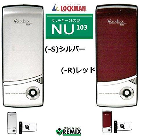 ロックマンジャパン【 NU-103-S 本体色:シルバー 1台 】 タッチキーで簡単解錠 デジタルド...