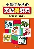 小学生からの英語絵辞典