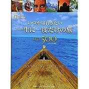 いつかは行きたい 一生に一度だけの旅BEST500コンパクト版