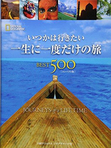 いつかは行きたい 一生に一度だけの旅BEST500コンパクト版の詳細を見る