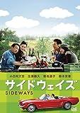 サイドウェイズ <特別編>[DVD]