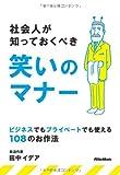 社会人が知っておくべき笑いのマナー ビジネスでもプライベートでも使える108のお作法
