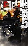 日中開戦5 - 肥後の反撃 (C・NOVELS)