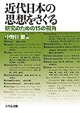 近代日本の思想をさぐる: 研究のための15の視角