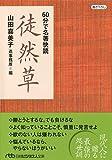 60分で名著快読 徒然草 (日経ビジネス人文庫)