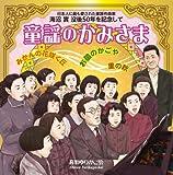 <みかんの花咲く丘/里の秋/お猿のかごや> 童謡のかみさま~日本人に最も愛された童謡作曲家 海沼實 没後50年を記念して~
