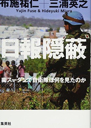 『日報隠蔽 南スーダンで自衛隊は何を見たのか』戦慄、衝撃のルポルタージュ!