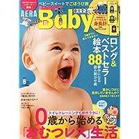 AERA with Baby (アエラ ウィズ ベビー) 2015年 08月号 [雑誌]