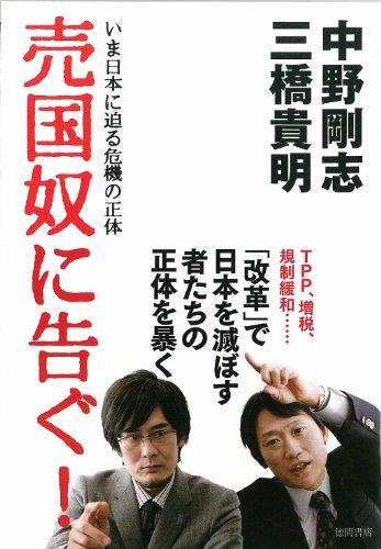 売国奴に告ぐ! いま日本に迫る危機の正体の詳細を見る