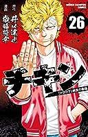 チキン ~「ドロップ」前夜の物語~ コミック 1-26巻セット